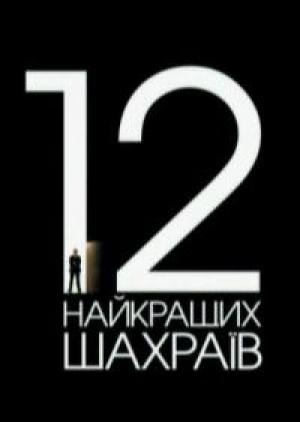 12 самых значительных аферистов Украины