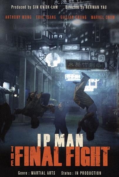 Ип Ман: Последняя схватка